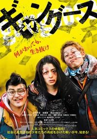 Gyangūsu (2018) plakat