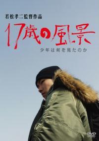 17-sai no fûkei - shônen wa nani o mita no ka (2004) plakat