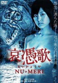 Aihyôka: Nu-meri (2008) plakat