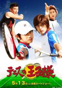 Tennis no oujisama (2006) plakat