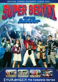 Kyôryû sentai Jûrenjâ (1992) plakat