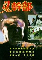 Gui Gan Bu (1991) plakat
