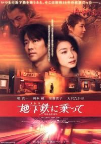 Metro ni notte (2006) plakat
