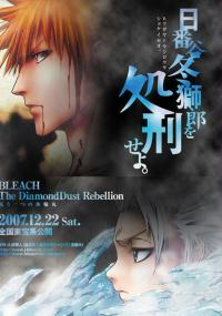 Bleach: The DiamondDust Rebellion - Mō Hitotsu no Hyōrinmaru