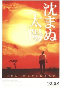 Shizumanu Taiyō (2009) plakat