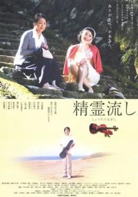 Shōrō Nagashi (2003) plakat
