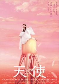 Tenshi (2006) plakat