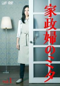 Kaseifu no Mita (2011) plakat