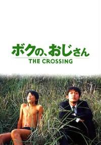 Przekroczyć rzekę (2000) plakat