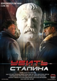 Ubit Stalina (2013) plakat