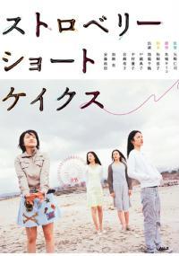 Ciastka truskawkowe (2006) plakat