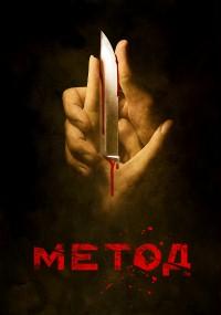 Metod (2015) plakat