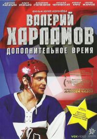 Valeri Kharlamov. Dopolnitelnoe vremya (2007) plakat