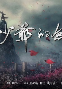 San Shao Ye De Jian