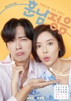 Hun-nam-jeong-eum