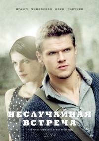 Nesluchaynaya vstrecha (2014) plakat