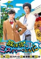Hôkago wa Mystery to Tomoni (2012) plakat
