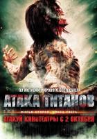 Atak Tytanów: Koniec świata