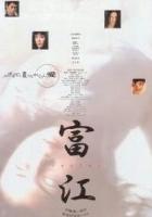 Tomie: Replay (2000) plakat
