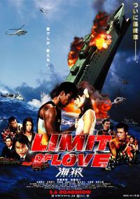 Umizaru 2: Limit of Love (2006) plakat