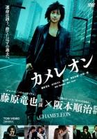 plakat - Chameleon (2008)
