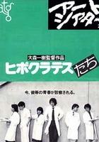 Hipokuratesu-tachi (1980) plakat