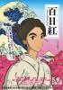 Sarusuberi: Miss Hokusai