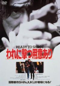 Ware ni utsu yoi ari (1990) plakat