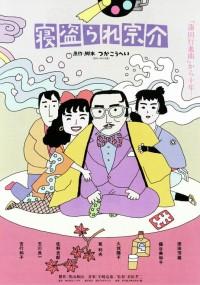Netorare Sosuke (1992) plakat