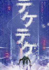 Teketeke (2009) plakat