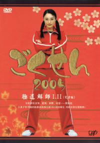 Gokusen 2 (2005) plakat