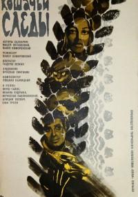 Kocie ślady (1971) plakat
