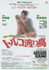 Sapporo, Yokohama, Nagoya, Ogoto, Hakata: Toruko Wataridori (1975) plakat