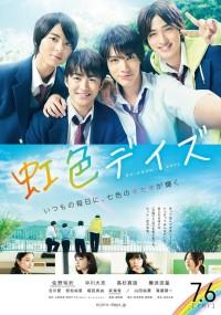 Nijiiro Days (2018) plakat