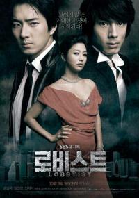 Roebisute (2007) plakat