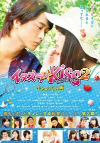 Itazurana Kiss Part 2: Campus Hen