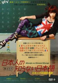 Nihonjin no Shiranai Nihongo (2010) plakat