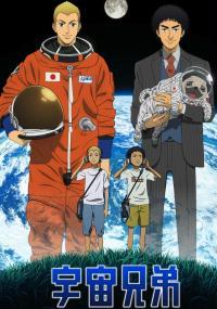 Uchū Kyōdai (2012) plakat