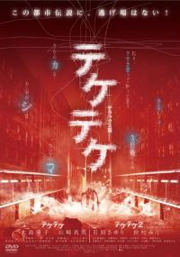 Teketeke 2 (2009) plakat