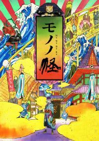 Mononoke (2007) plakat