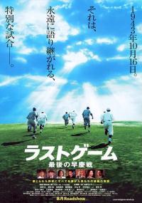 Rasuto gêmu: Saigo no sôkeisen (2008) plakat