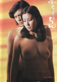 Aka chôchin (1974) plakat