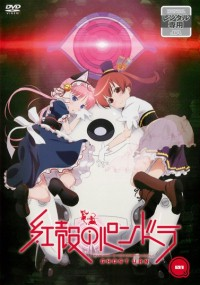 Kōkaku no Pandora (2016) plakat