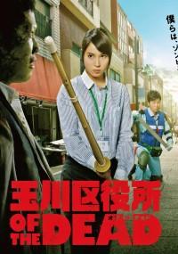Tamagawa Kuyakusho of the Dead (2014) plakat