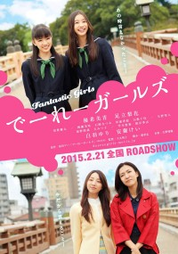 Deeree Girls (2015) plakat