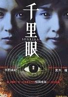 Senrigan (2000) plakat