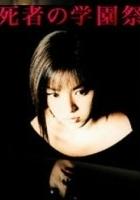 Shisha no Gakuensai (2000) plakat