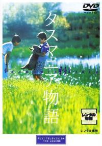 Tasumania Monogatari (1990) plakat