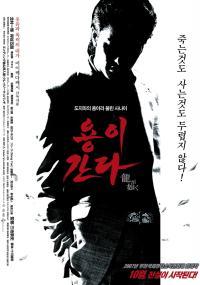 Ryū ga Gotoku: Gekijō-ban