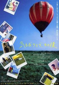 Kikyû kurabu, sonogo (2006) plakat